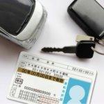 運転免許証を紛失しても運転できるの?悪用対策や再発行手続きは?